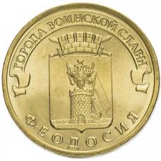 10 рублей 2016 Феодосия ГВС