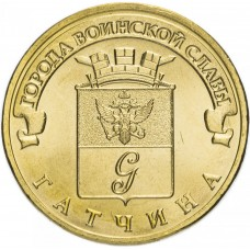 10 рублей 2016 Гатчина ГВС