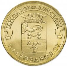 10 рублей 2016 Петрозаводск ГВС