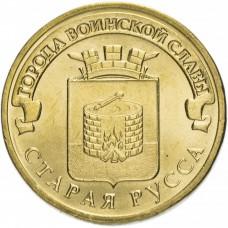 10 рублей 2016 Старая Русса ГВС