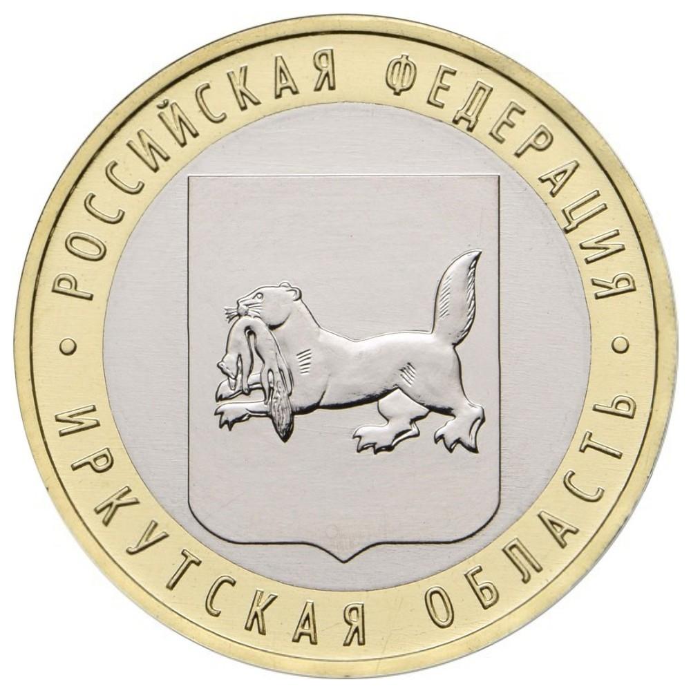 10 рублей Иркутская Область ММД 2016 года