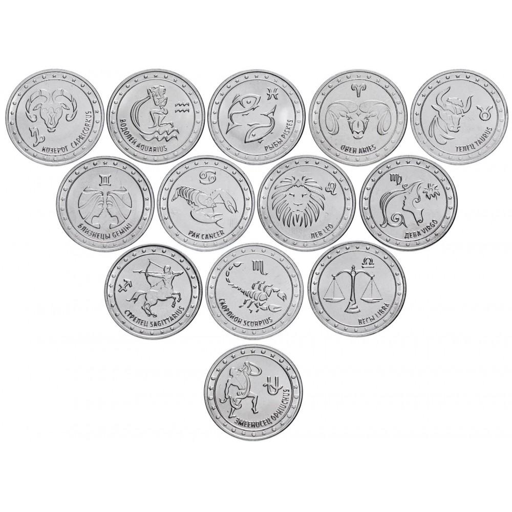 Набор из 13 монет 1 рубль 2016 Приднестровье - Знаки Зодиака