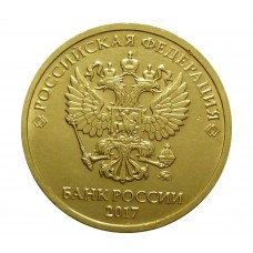 10 рублей 2017 года ММД