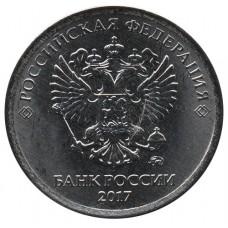 1 рубль 2017 года ММД