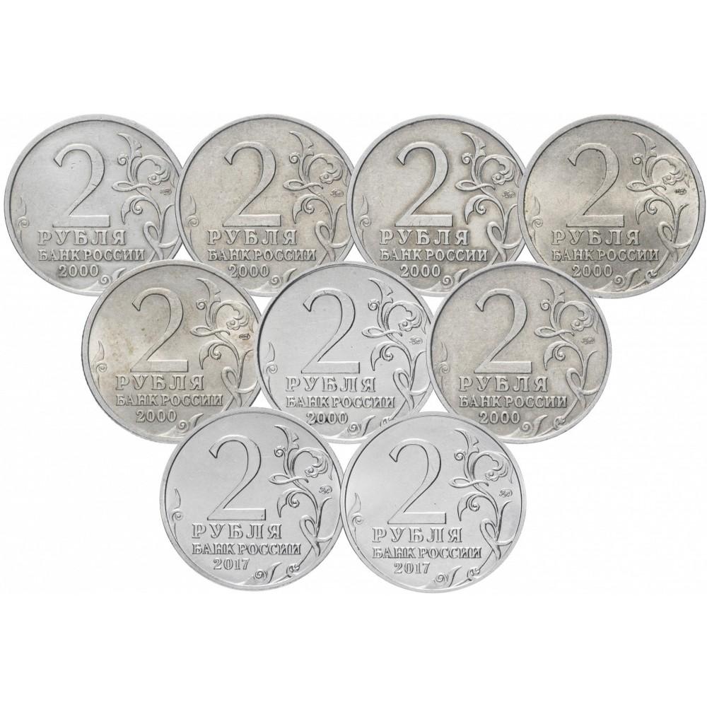 Полный набор 2 рубля Города-Герои из 9 монет , 2000-2017