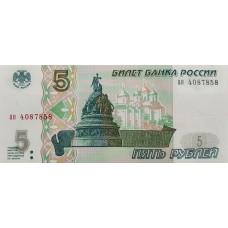 5 рублей 1997 UNC пресс, аз 7602126 г. Новгород