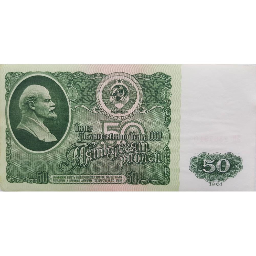 50 рублей 1961 года UNC пресс