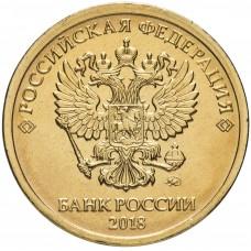 10 рублей 2018 года ММД
