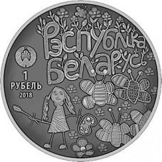 1 рубль 2018 Мир Глазами Детей, Беларусь