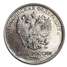 5 рублей 2018 г ммд