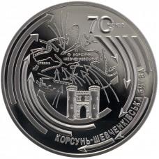 5 гривен Украина 2014 70 лет Корсунь-Шевченкоской битве (Победа в ВОВ)