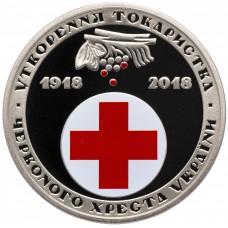 5 гривен 2018 Украина 100 лет образования Красного Креста