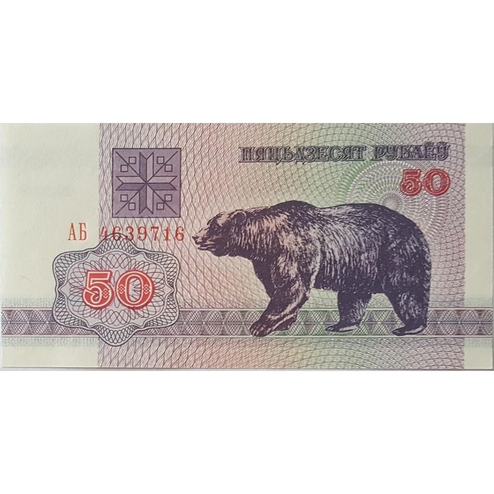 Беларусь 50 рублей 1992 UNC пресс