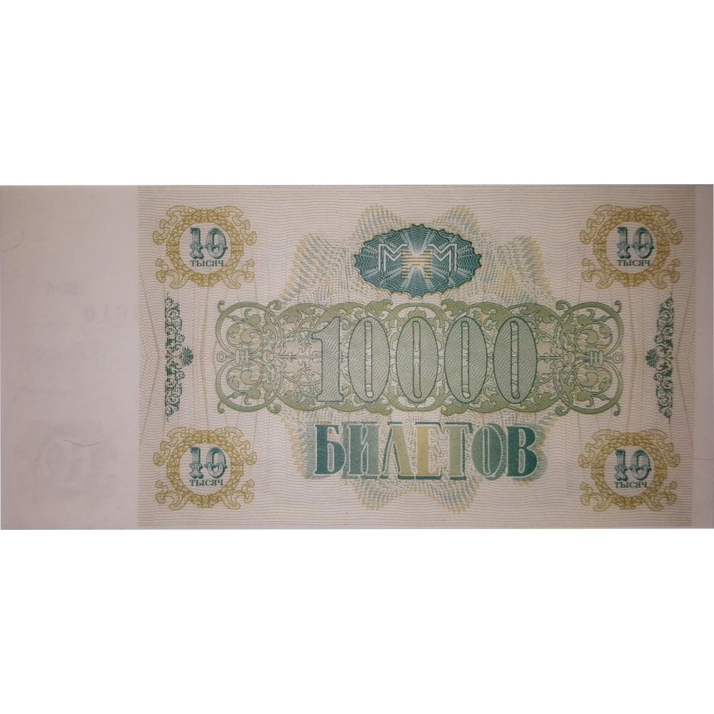 10000 билетов МММ.1994 года UNC пресс.