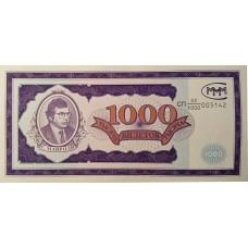 1000 билетов МММ 1 выпуск UNC пресс