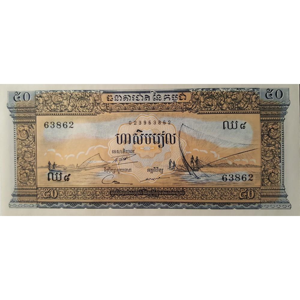 Камбоджа.50 риелей 1956-1975года UNC пресс