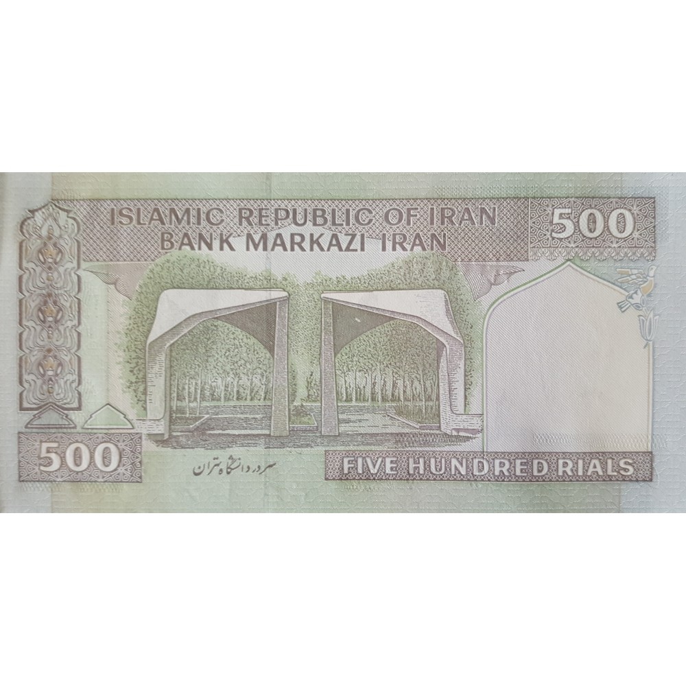 Иран 500 риалов 2003-2009 UNC пресс