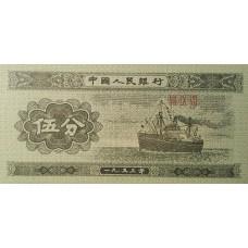 Китай 5 фень 1953 года UNC