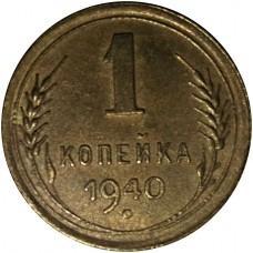 1 копейка СССР 1940 года