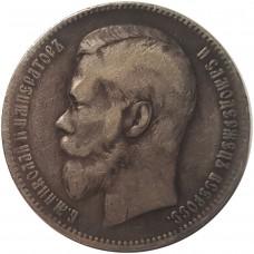 1 рубль 1899 года, Николай II, ФЗ. Серебро.