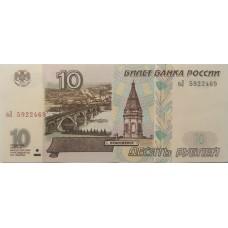 10 рублей 1997 года аUNC пресс.Без модификации.Состояние отличное