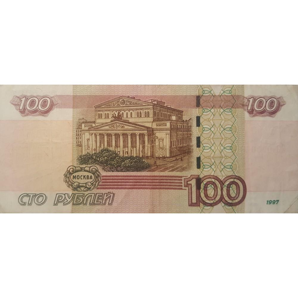 100 рублей 1997(2004) года номер ЗО 0000288