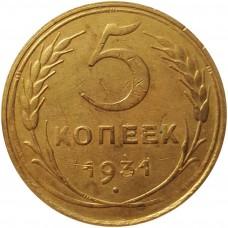 5 копеек СССР 1931 года.