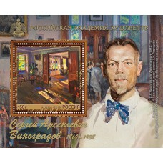 2019 150 лет со дня рождения С.А. Виноградова (1869—1938), художника № 2575