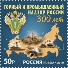 2019 300 лет горному и промышленному надзору России № 2576