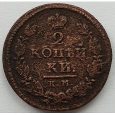 2 копейки 1820 года