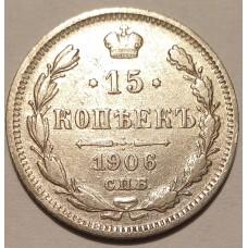 15 копеек 1906 года. Серебро. Состояние XF