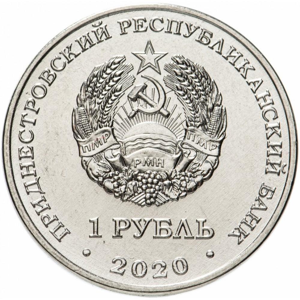 1 рубль 2020 75 лет Победы в ВОВ - Приднестровье