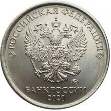 1 рубль 2020 года ММД