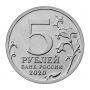 Купить 5 рублей 2020 года Курильская Десантная Операция