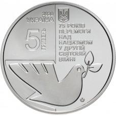 5 гривен 2020 Украина 75 лет Победы над Нацизмом во Второй Мировой Войне