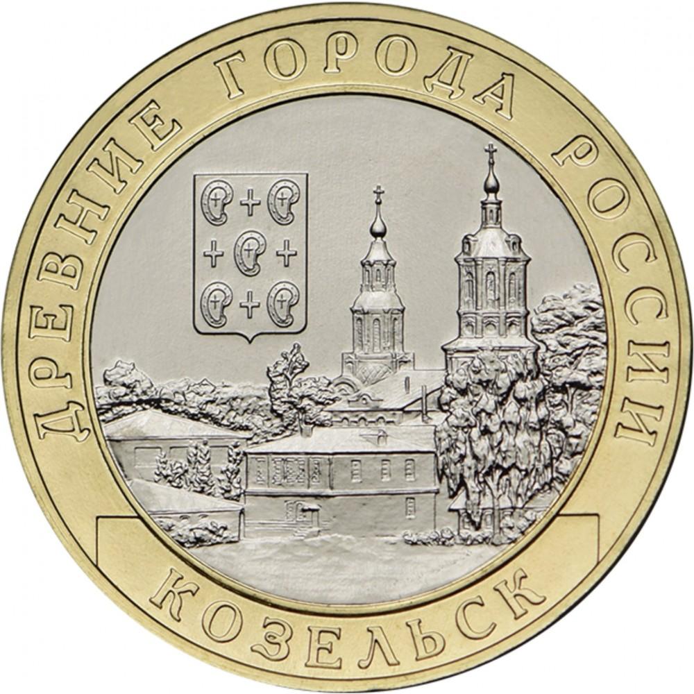 Монета 10 рублей 2020 Козельск