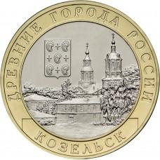 10 рублей 2020 Козельск - по одной монете в одни руки