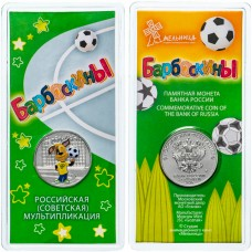 25 рублей 2020 Барбоскины Цветная - Советская/Российская мультипликация, цветные