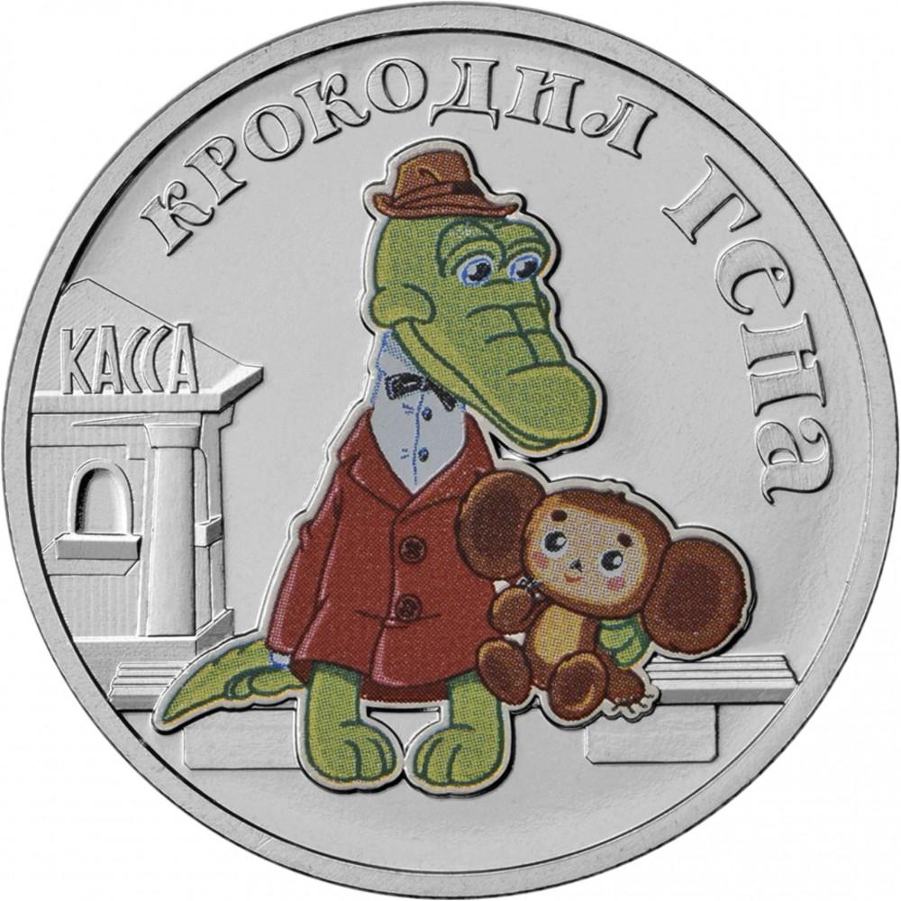 25 рублей 2020 Крокодил Гена Цветной - Советская/Российская мультипликация (мультики цветные)