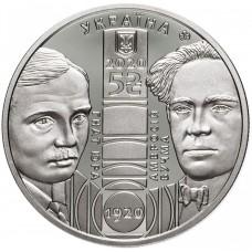 5 гривен Украина 2020 100 лет Национальному Академическому Драматическому Театру Имени Ивана Франко