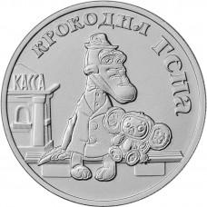 25 рублей 2020 Крокодил Гена - Советская/Российская мультипликация (мультики)