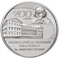 2 гривны Украина 2020 Нежинский Государственный Университет Имени Гоголя