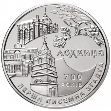 5 гривен Украина 2020 Город Лохвица (700 лет)