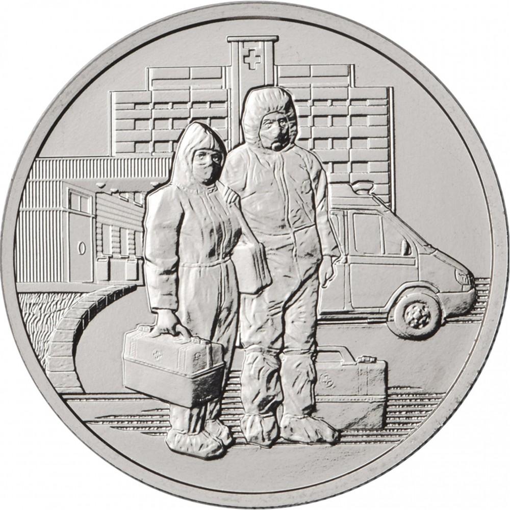 25 рублей 2020 Самоотверженный Труд Медицинских Работников (Медики), по одной монете в одни руки