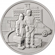 25 рублей 2020 Самоотверженный Труд Медицинских Работников (Медики, Covid/Ковид-19)