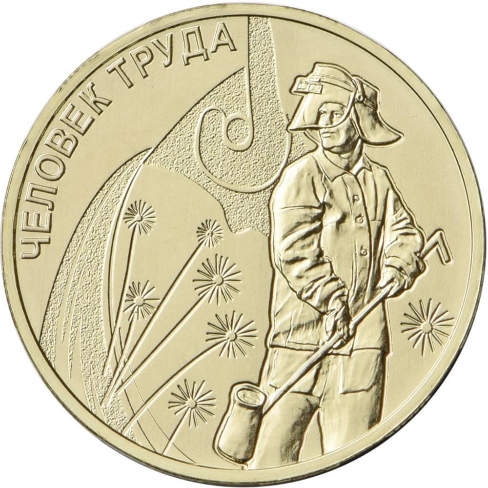 10 рублей 2020 Человек Труда - Работник металлургической промышленности