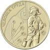 10 рублей 2020 Человек Труда - Работник металлургической промышленности/ Сталевар