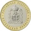 10 рублей 2020 Московская область