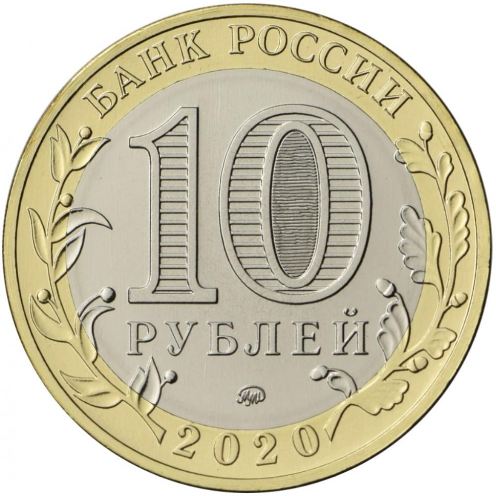 Монета 10 рублей 2020 Московская область