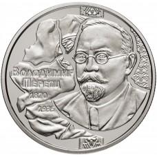 2 гривны Украина 2020 Филолог Владимир Перетц